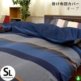 掛け布団カバー シングル 掛けふとんカバー シングルロング 150×210cm IKS COLLECTION 「オーブ」日本製【CTN】