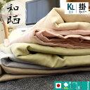 国産 和晒し 無添加ガーゼ 掛け布団カバー (高級寝具 夏はガーゼケット代わりにも)キングロング(230×210cm) 国産(…