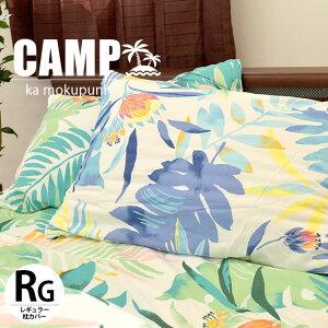 まくらカバー レギュラー 43×63cm モクプニ mokupuni キャンプ CAMP kyanpu 枕カバー ピロケース ピローケース リーフ モンステラ ボタニカル ガーデン