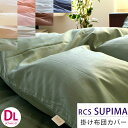 スーピマ 掛け布団カバー ダブル 190×210cm ロマンス RCS SUPIMA 超長綿 サテン シリーズ 国産 日本製 掛けふとんカ…