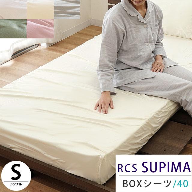 Supima Sheet Single Size (100 × 200 × 40 Cm) Romance RCS SUPIM (Super Extra  Long Staple Cotton) Satin Organization Series Domestic BOX Sheets / Cotton  100% ...
