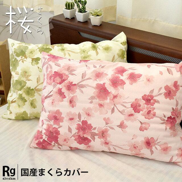 ピローケース 43×63cm 綿100% 日本製 「さくら」 和風 和柄 桜 ピンク グリーン 国産【CTN】