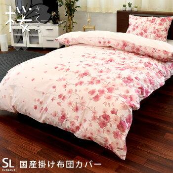 日本製綿100%掛け布団カバー「さくら」シングルロング150×210cmシングル布団カバー国産ピンクグリーン和風和柄桜