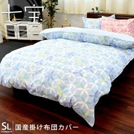 日本製 綿100% 掛け布団カバー 「七宝」 シングルロング 150×210cm シングル 布団カバー 国産 ピンク ブルー 和風 和柄