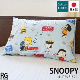 まくらカバー レギュラー 43×63cm 西川リビング 日本製 枕カバー ピロケース スヌーピー SP-163 かわいい Character キャラクター PEANUTS