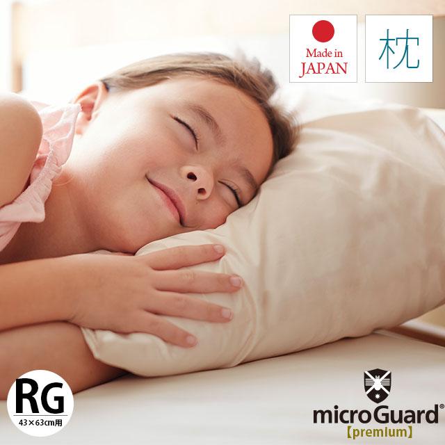 枕カバー 43×63cm用 ミクロガード (R) プレミアム ピロケース RG レギュラー 日本製 まくら