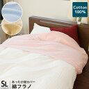 暖か 衿カバー あったか 綿フラノ 襟カバー シングルサイズ用 幅150cm×丈60cm 無地カラー:ピンク、ブルー、ベージ…