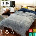 あったかい掛け布団カバー!冬でも快眠!気持ちよく眠れるカバーを探しています!