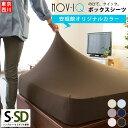ボックスシーツ シングル セミダブル 兼用 東京西川 「Nov-iQ」 BOXシーツ マルチユースシーツ ノビック のびのび 西…