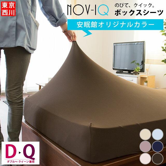ボックスシーツ ダブル クイーン 兼用 東京西川 「Nov-iQ」 BOXシーツ マルチユースシーツ ノビック のびのび 西川エアーのシーツに最適【送料無料】【あす楽対応】【25日0時〜26日迄P2倍】