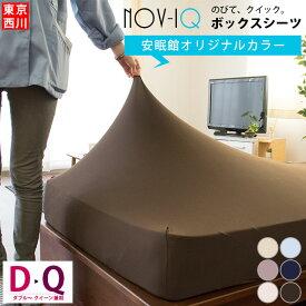 ボックスシーツ ダブル クイーン 兼用 東京西川 「Nov-iQ」 BOXシーツ マルチユースシーツ ノビック のびのび 西川エアーのシーツに最適【送料無料】【あす楽対応】