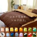 布団カバー シングル 綿100% 日本製 掛け布団カバー シルクフィブロイン加工 FROM フロム 無地 掛けふとんカバー 掛…