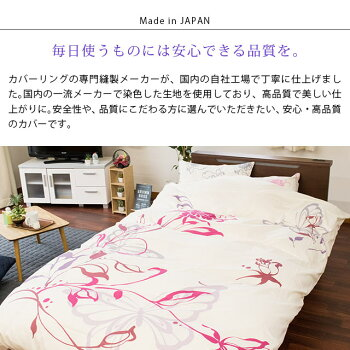 日本製まくらカバー「パピローズ」レギュラーサイズ43×63cmチョウバタフライ蝶パピヨン
