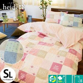掛け布団カバー ロマンチックシリーズ 「ハイデン Heiden」 シングルロング シングル ロング 150×210cm 花柄 パッチワーク ピンク サックス