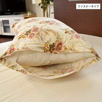 枕カバー43×63cm「フィオーレFiore」イエローピンク綿100%カバリエレ・アズーロ日本製国産【CTN】【BTN】