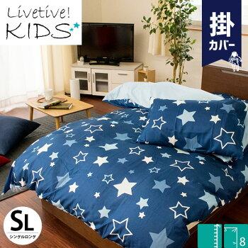 掛け布団カバーシングルロングシングルロング150×210cm「LivetiveKIDS」リブティブキッズ星柄子供くるまアルファベットポップかわいい
