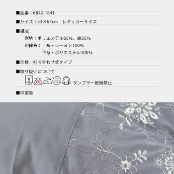 No.6842-1841/花刺繍(詳細)