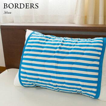 枕パッド35×50cm43×63cmニット生地ニット地ボーダー柄洗える綿100%ニットまくらパッド枕パットまくらパット【CTN】
