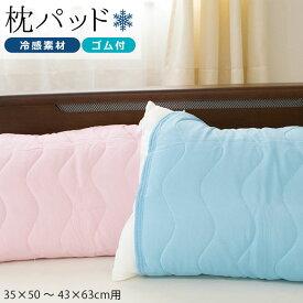 枕パッド 35×50cm 43×63cm ひんやり 冷感ニット生地 ニット地 洗える まくらパッド 枕パット まくらパット