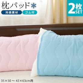 枕パッド 35×50cm 43×63cm 2枚セット ひんやり 冷感ニット生地 ニット地 洗える まくらパッド 枕パット まくらパット 2枚組