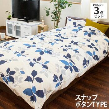 布団カバーセット シングルロング 3点セット 掛・敷・枕 選べる和式orベッド用 送料込