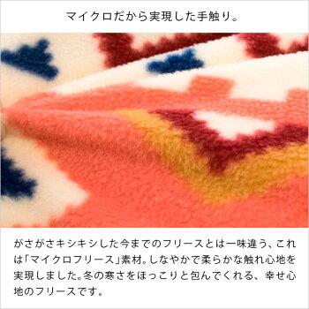 マイクロフリースあったか掛け布団カバー「arteアルテ」シングルロング150×210cmかわいい毛布要らず