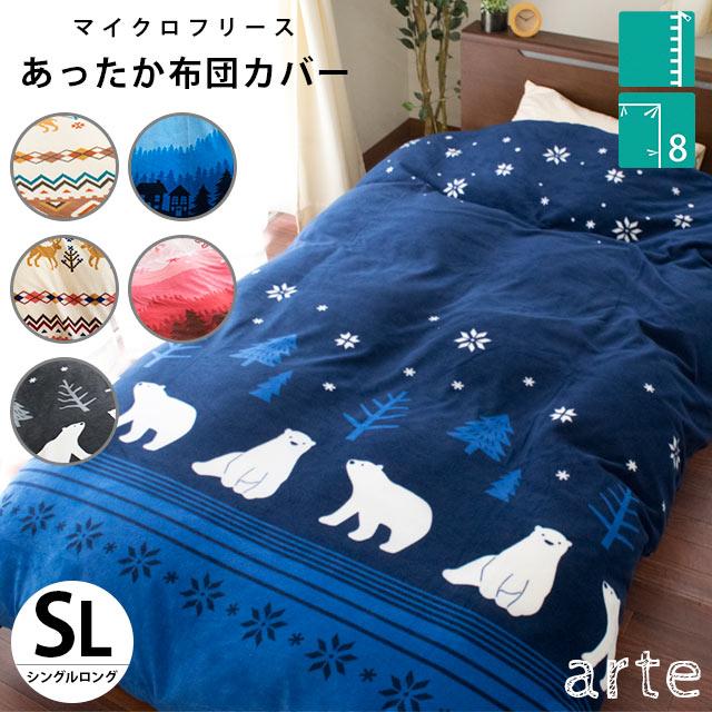 暖か マイクロフリース あったか 掛け布団カバー 「 arte アルテ 」シングルロング 150×210cm かわいい 毛布要らず 羽毛布団カバー