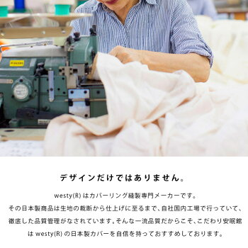 枕カバーレギュラー43×63cmウエスティ「サファリ」綿100%Cotton100%日本製国産westyアニマル動物かわいい可愛いキッズこどもまくらカバーピロケースピローケース【CTN】
