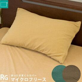 あったか 枕カバー 約43×63cm 無地 マイクロフリース あたたか 秋冬 ピローケース 枕 ピロケース 暖かい