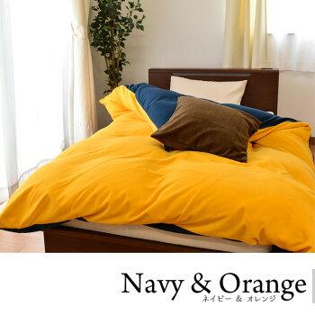リバーシブル「ネイビー&オレンジ」