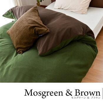 リバーシブル「モスグリーン&ブラウン」