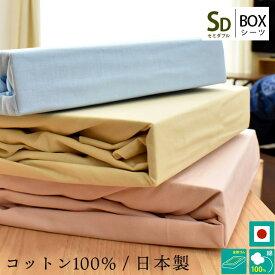 ボックスシーツ 綿100% 日本製 セミダブル 120×200×35cm 無地 ベージュ グリーン ブルー ピンク ホワイト 白 BOXシーツ シーツ マットレス用シーツ ベッドマットレス用シーツ 厚み30cm対応 国産