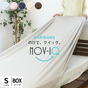 西川 ボックスシーツ シングル 「Nov-iQ」 BOXシーツ マルチユースシーツ ノビック ラップシーツ のびのび 西川エアーのシーツに最適 フィットシーツ 送料無料 東京西川 エアー AiR【あす楽対