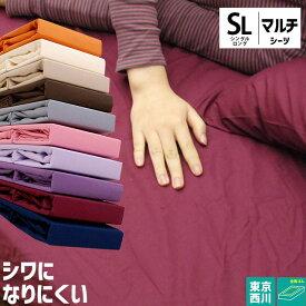 ◎在庫限り◎ 東京西川 マルチユースシーツ フィットシーツ 兼 ボックスシーツ シングル 100×205×25cm シワになりにくく 縮みにくい 選べる10色展開 無地 ピンク