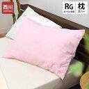 東京西川 ピローケース 45×65cm 43×63cm用 シワになりにくく 縮みにくい 無地 選べる10色展開! ベージュ ブラウン …