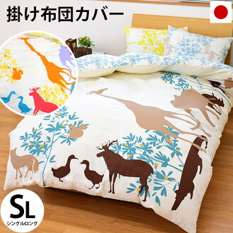 100% Domestically produced cotton comforter cover reversible westy 'giraffe' single long ( 150 x 210 cm ) ( futon covers giraffe animal silhouette Nordic )