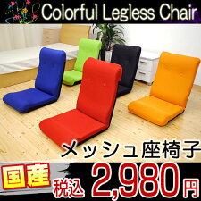 国産ビビッドカラーメッシュ素材リクライニング座椅子W50×D50×H66cm