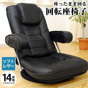 【61%OFF】ソフトレザータイプの豪華肘付き360度回転リクライニング座椅子