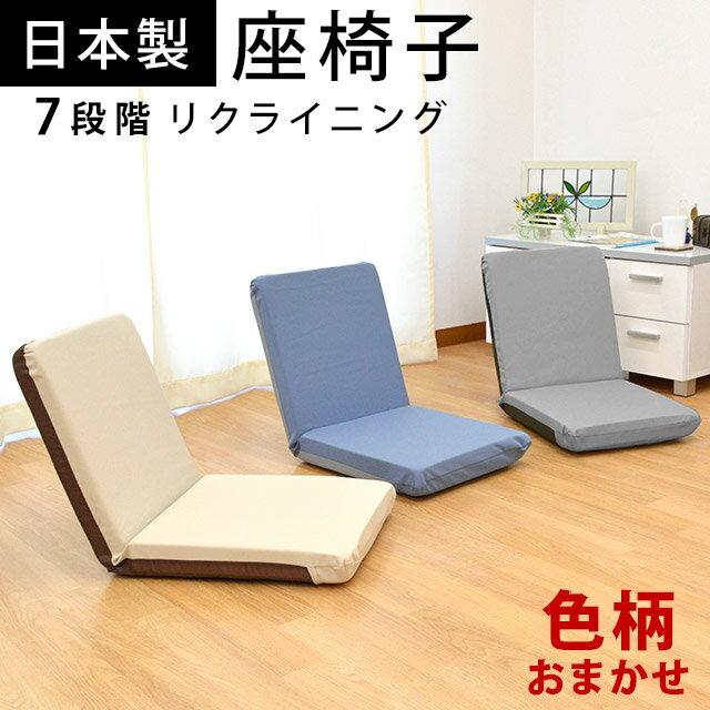 国産 座椅子 コンパクト 日本製 リクライニング 柄色込み 軽量 チェア お年より 子供