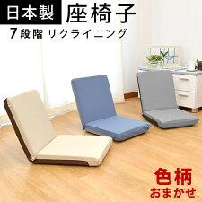国産座椅子コンパクト日本製リクライニング柄色込み軽量座椅子リクライニングチェアコンパクト