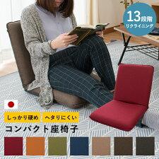 国産日本製リクライニング座椅子コンパクト軽量坐椅子座いすざいすチェアコンパクト