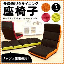 【最大P7倍】【最大700円OFFクーポン配布】ヘッドリクライニング座椅子42段階リクライニング2ヶ所リクライニング約W52×D71-123×H73cm座いす坐椅子