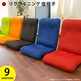 日本製 座椅子 ハイバック メッシュ素材 or マイクロフリース リクライニング 国産 メッシュ 【中型便】【あす楽対応】