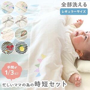 ベビー布団セット 忙しいママの時短セット 全部 洗える 日本製 1枚3役 トリプルシーツ ウォッシャブル ベビー 布団 組布団 ベビー布団 セット 赤ちゃん 出産準備 出産祝い サンデシカ オリジ