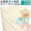 日本製 敷ふとんカバー ファスナータイプ ベビー 75×125cm お昼寝布団に使われる お昼寝布団カバー お昼寝布団サイズ…