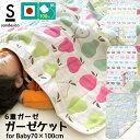 サンデシカ 6重ガーゼ ブランケット ガーゼケット お昼寝ケット ベビー 70×100 ケット 赤ちゃん 新生児 出産祝い 子…