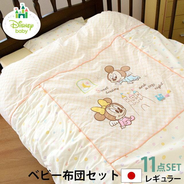 【クーポンで600円OFF】ベビー布団 セット 洗える 日本製 ディズニー ベビーミッキー ・ ベビーミニー 送料無料