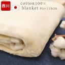 西川 ベビー 綿毛布 日本製 コットンケット 85×115cm 毛羽 綿100% 綿 コットン 毛布 ケット ブランケット お昼寝ケ…