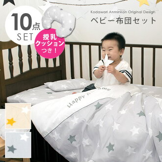 I wear a baby futon set regular size star patterned stars baby futon set ten points set, and 布団肌布団固 cotton mattress pillowcase sheet nursing cushion baby article baby room gray is beige