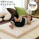 ベビー フィットシーツ 72×120cm 赤ちゃん用 レギュラーサイズ 固綿敷きふとん用シーツ シーツ ラップシーツ フィッ…